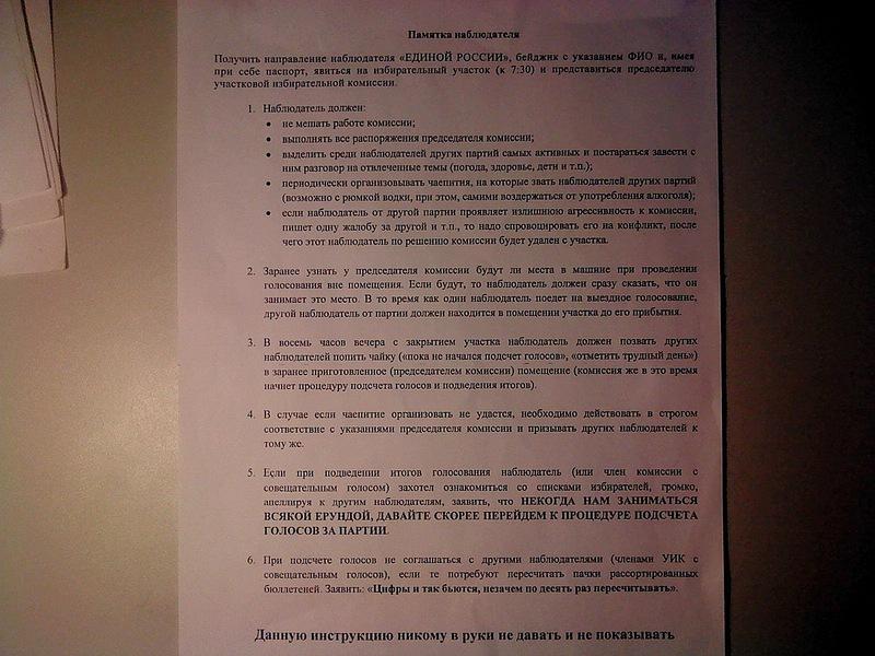 Инструкция для наблюдателя от Единой России