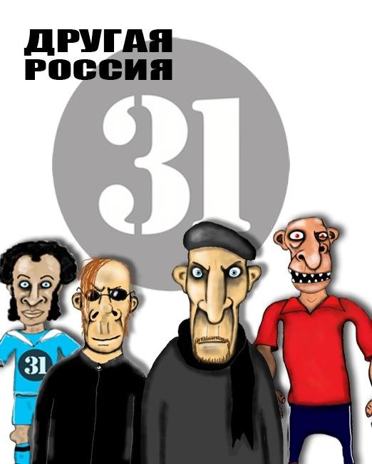 Партия Другая Россия
