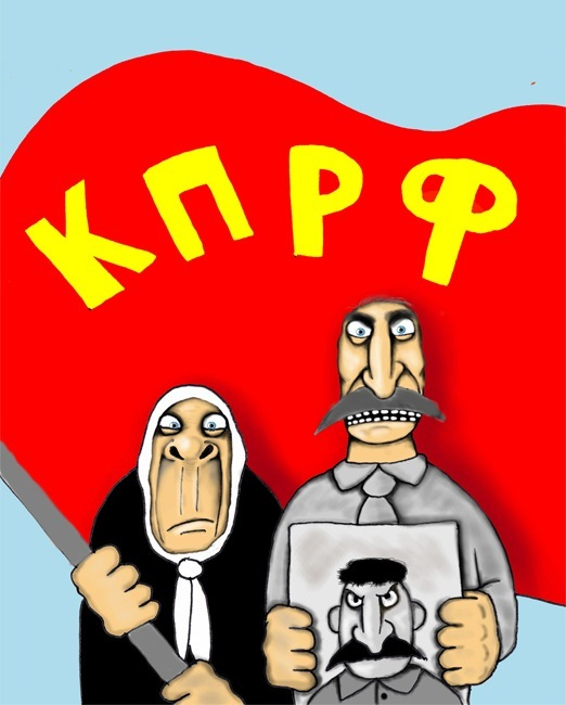 Партия Зюганова - КПРФ