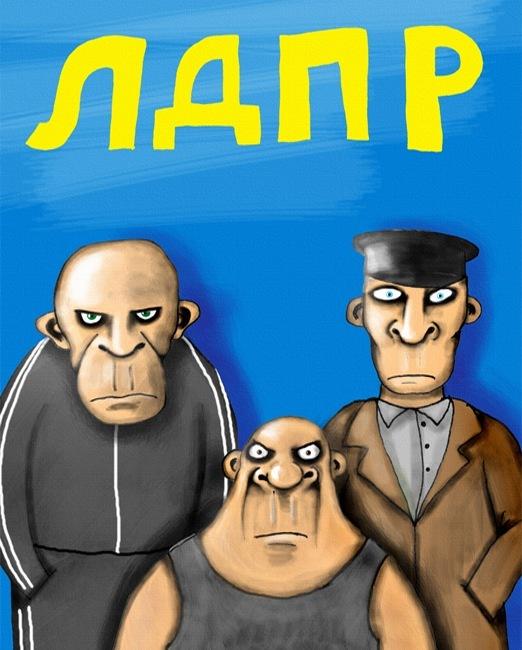 Партия Жириновского - ЛДПР