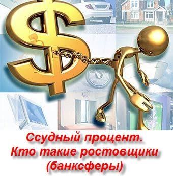 Ростовщики - банксефры