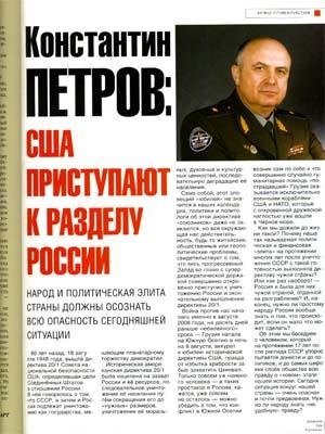 Раздел России руками мирового террориста
