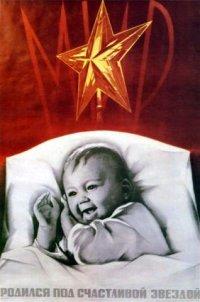Мы рождены под счастливой звездой!