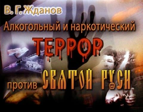 Алкогольный террор против Святой Руси